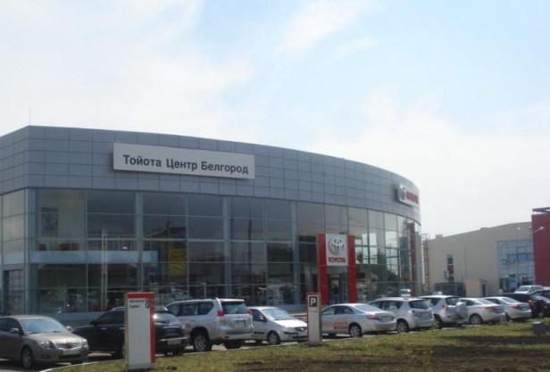 Тойота Центр Белгород стал 57 дилерс…